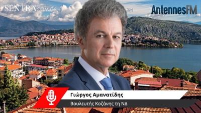 Ο βουλευτής Κοζάνης Γ. Αμανατίδης για το Σχέδιο δίκαιης Μετάβασης