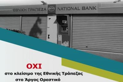 """Συγκέντρωση διαμαρτυρίας στο Άργος Ορεστικό: """"Όχι στο κλείσιμο της Εθνικής Τράπεζας"""""""