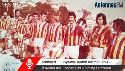 Ολόκληρη η εκπομπή-αφιέρωμα του Antennes 93.6 για την ομάδα της Καστοριάς του 1973-1974